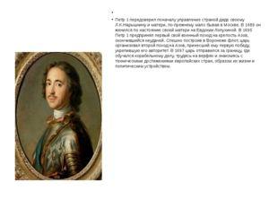 Петр 1 передоверил поначалу управление страной дяде своему Л.К.Нарышкину и