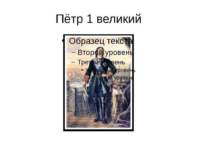 Пётр 1 великий