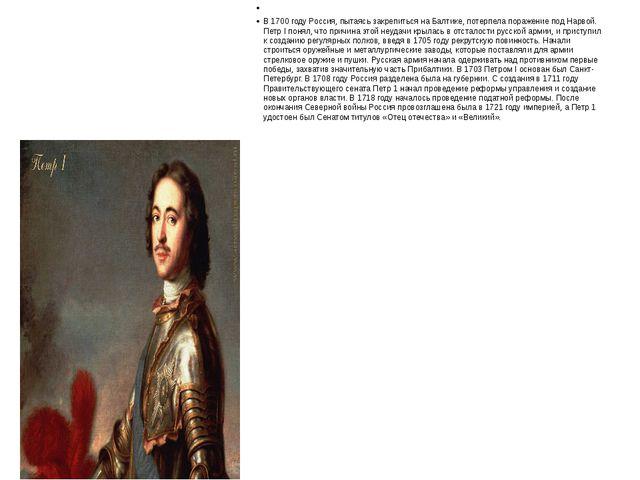 В 1700 году Россия, пытаясь закрепиться на Балтике, потерпела поражение по...