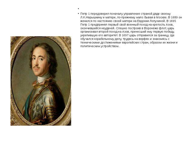 Петр 1 передоверил поначалу управление страной дяде своему Л.К.Нарышкину и...
