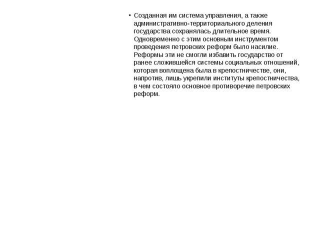 Созданная им система управления, а также административно-территориального де...