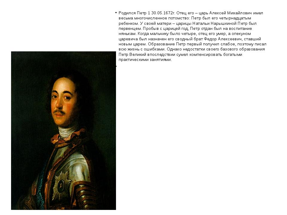 Родился Петр 1 30.05.1672г. Отец его – царь Алексей Михайлович имел весьма м...