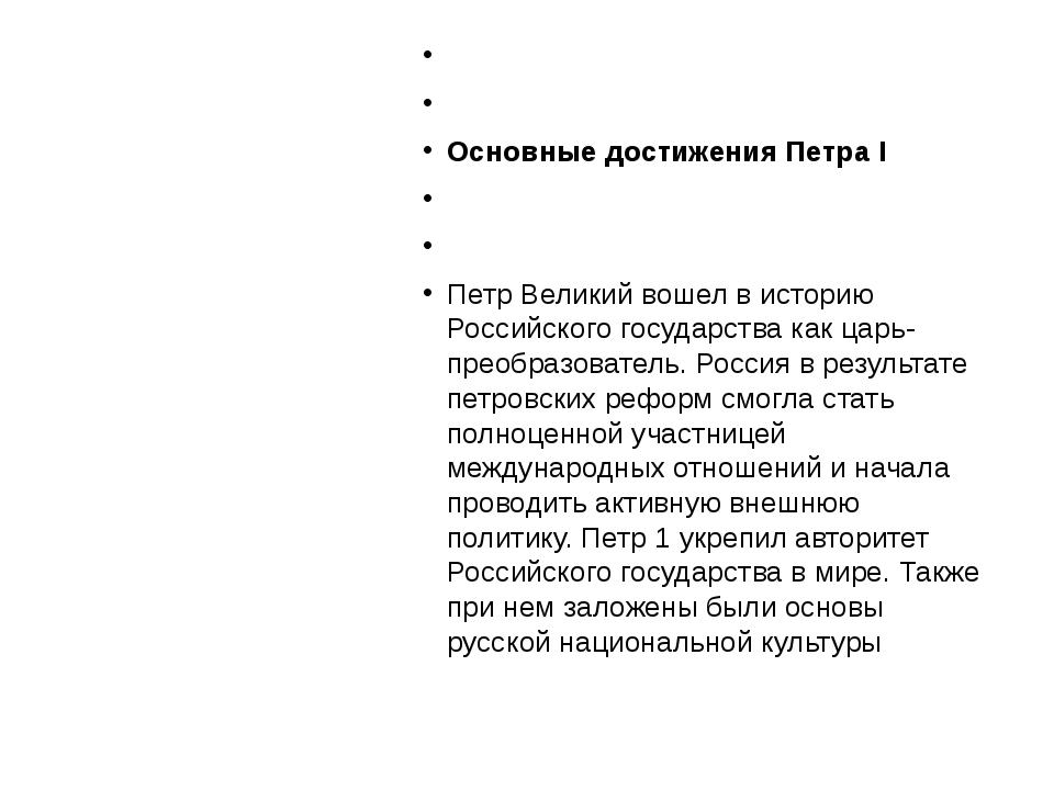 Основные достижения Петра I   Петр Великий вошел в историю Российского...