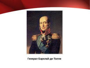 Генерал Барклай-де-Толли