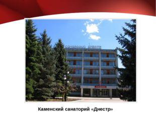 Каменский санаторий «Днестр»