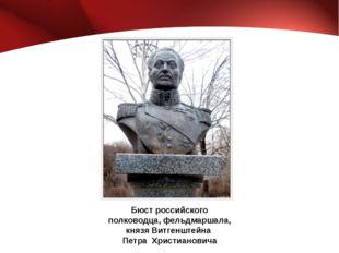 Бюст российского полководца, фельдмаршала, князя Витгенштейна Петра Христиано
