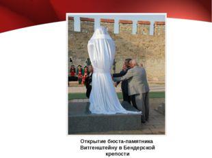 Открытие бюста-памятника Витгенштейну в Бендерской крепости