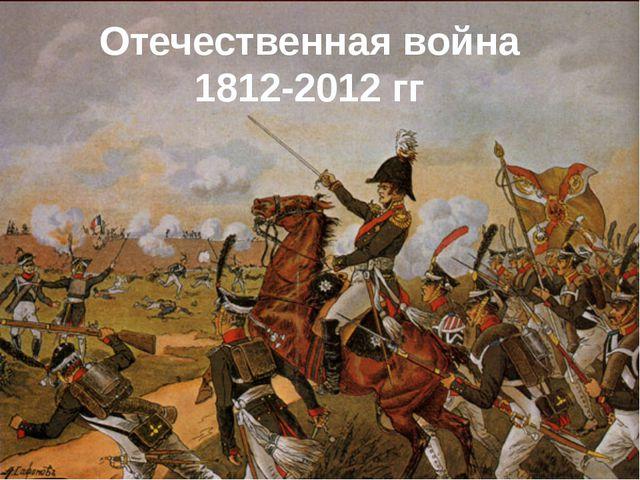 Отечественная война 1812-2012 гг
