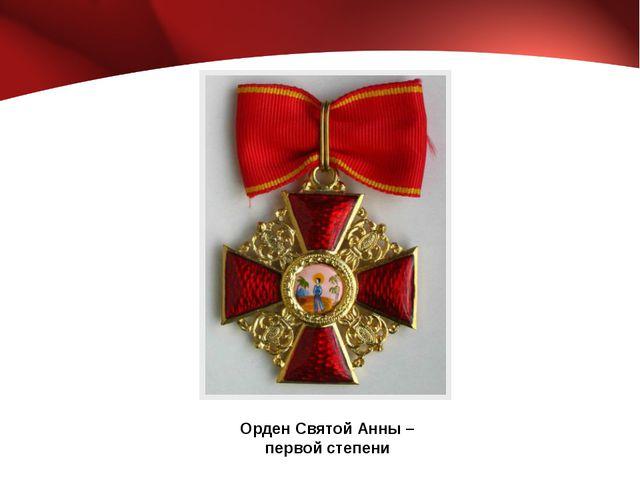 Орден Святой Анны – первой степени