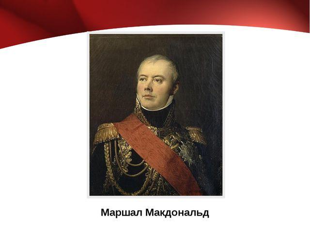 Маршал Макдональд