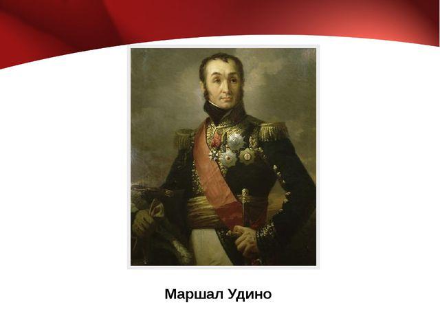 Маршал Удино