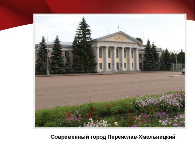Современный город Переяслав-Хмельницкий