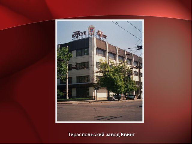 Тираспольский завод Квинт