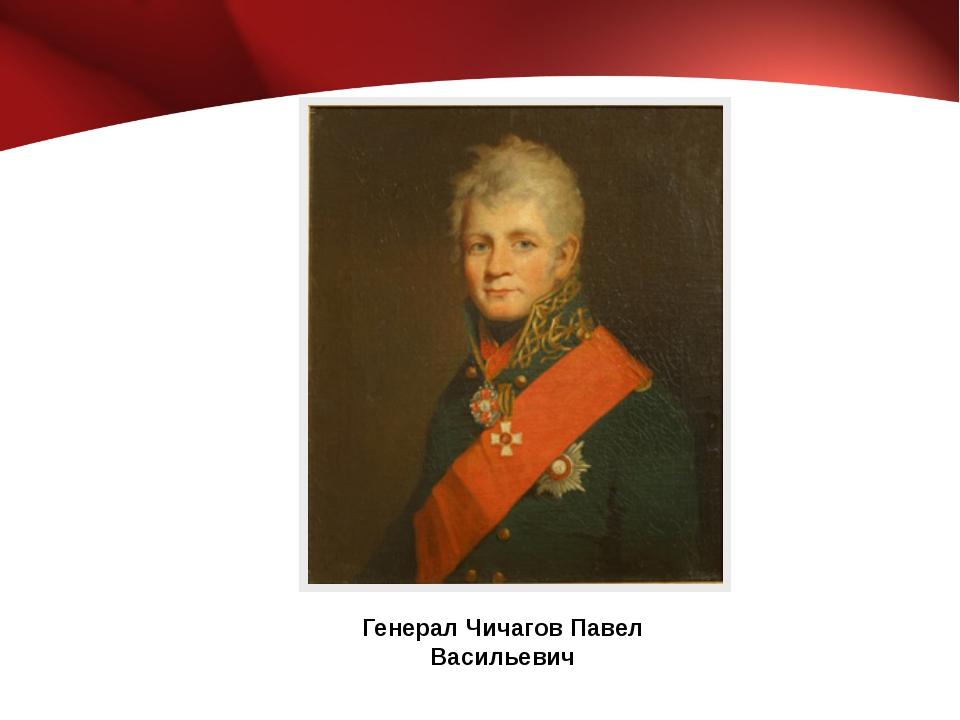 Генерал Чичагов Павел Васильевич