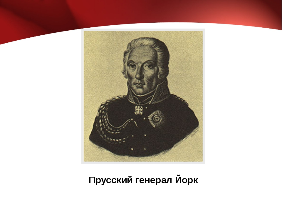Прусский генерал Йорк