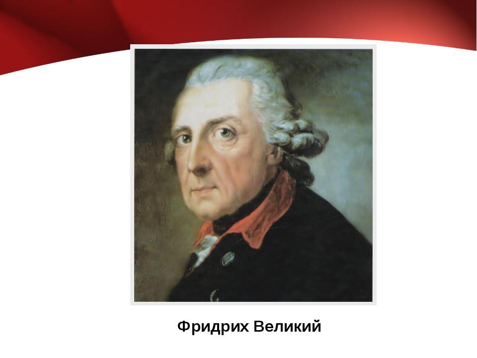 Фридрих Великий