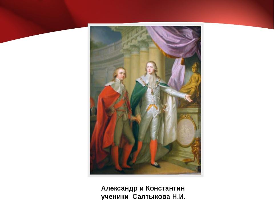 Александр и Константин ученики Салтыкова Н.И.