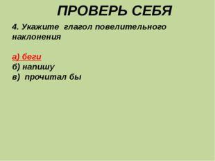 ПРОВЕРЬ СЕБЯ 4. Укажите глагол повелительного наклонения а) беги б) напишу в
