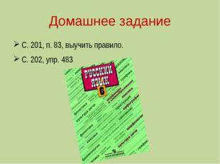 Домашнее задание С. 201, п. 83, выучить правило. С. 202, упр. 483