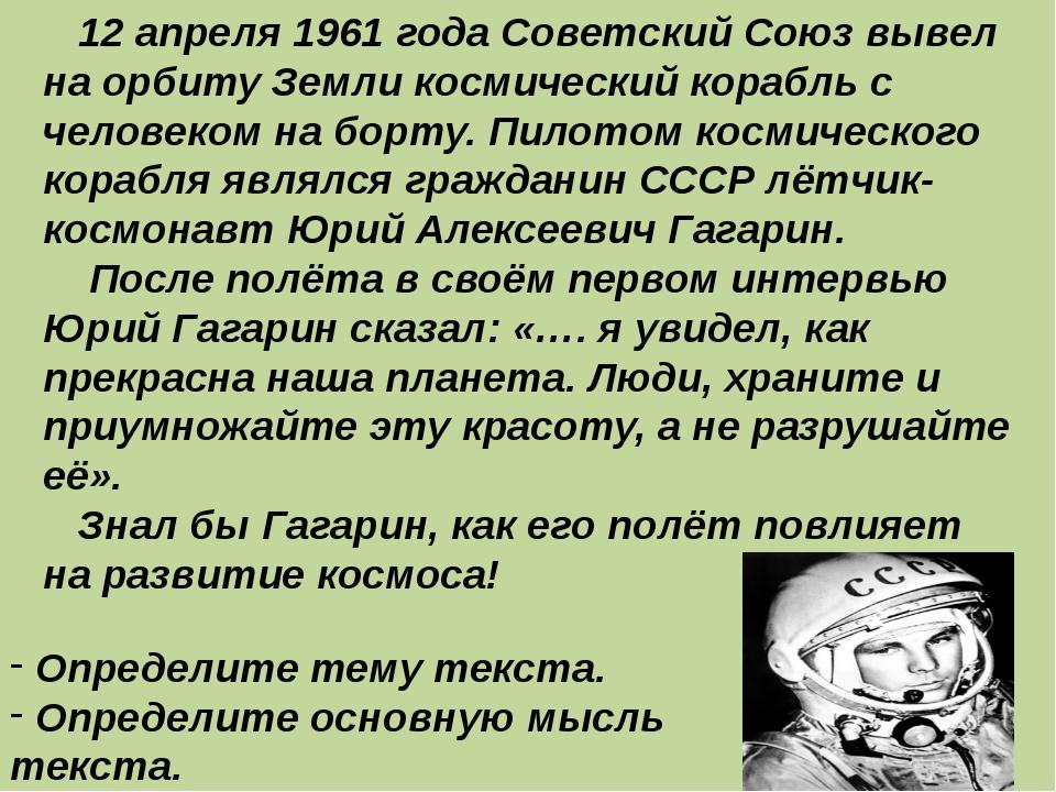 12 апреля 1961 года Советский Союз вывел на орбиту Земли космический корабль...