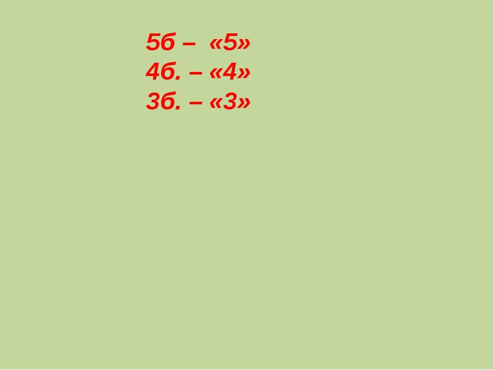 5б – «5» 4б. – «4» 3б. – «3»