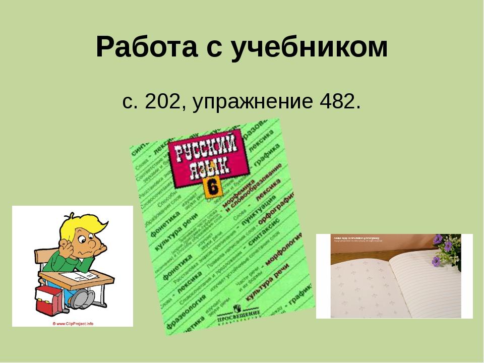 Работа с учебником с. 202, упражнение 482.