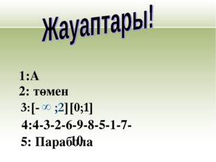 5: Парабола 4:4-3-2-6-9-8-5-1-7-10 2: төмен 1:A