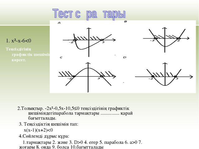 2.Толықтыр. -2х²-0,5х-10,5≤0 теңсіздігінің графиктік шешіміндегіпарабола тар...