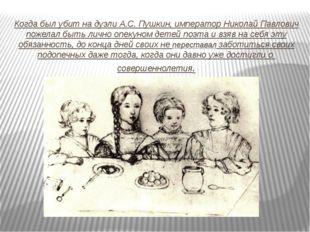 Когда был убит на дуэли А.С. Пушкин, император Николай Павлович пожелал быть