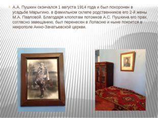 А.А. Пушкин скончался 1 августа 1914 года и был похоронен в усадьбе Марыгино
