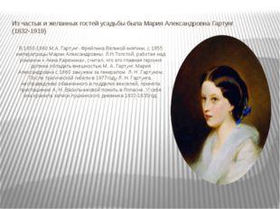 Из частых и желанных гостей усадьбы была Мария Александровна Гартунг (1832-19