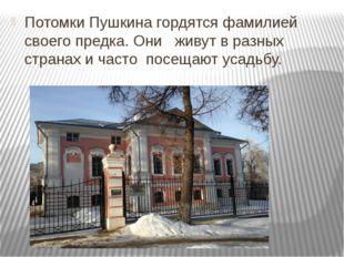 Потомки Пушкина гордятся фамилией своего предка. Они живут в разных странах и