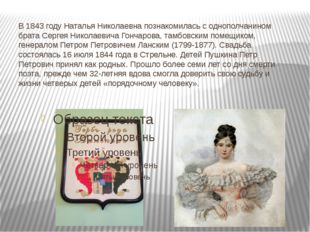 В 1843 году Наталья Николаевна познакомилась с однополчанином брата Сергея Ни