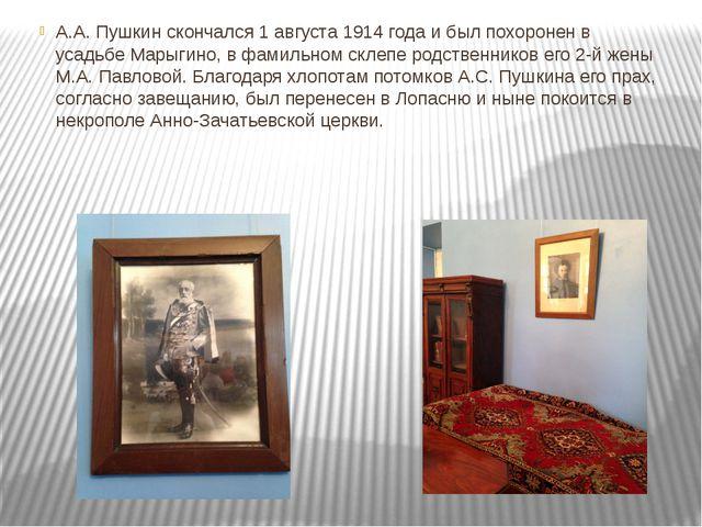 А.А. Пушкин скончался 1 августа 1914 года и был похоронен в усадьбе Марыгино...