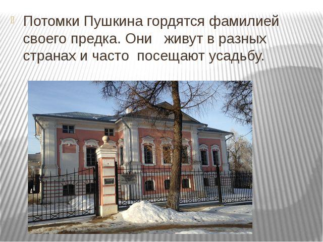 Потомки Пушкина гордятся фамилией своего предка. Они живут в разных странах и...