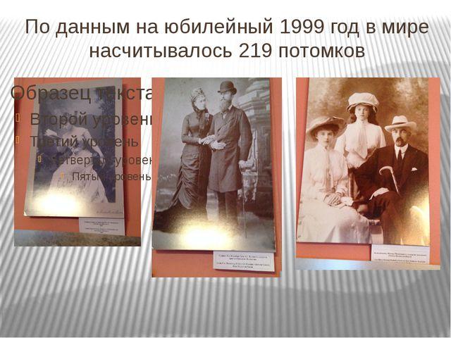 По данным на юбилейный 1999 год в мире насчитывалось 219 потомков