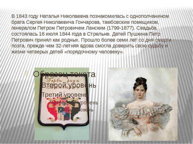 В 1843 году Наталья Николаевна познакомилась с однополчанином брата Сергея Ни...