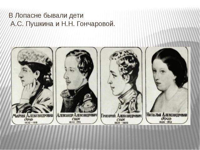 В Лопасне бывали дети А.С. Пушкина и Н.Н. Гончаровой.