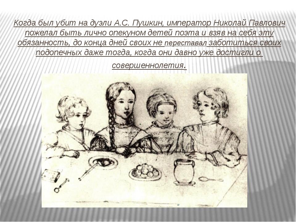 Когда был убит на дуэли А.С. Пушкин, император Николай Павлович пожелал быть...