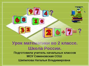 Урок математики во 2 классе. Школа России. Подготовила учитель начальных клас