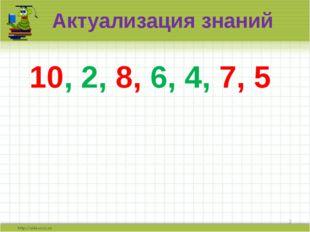 Актуализация знаний 10, 2, 8, 6, 4, 7, 5 *