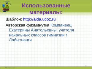 Использованные материалы: Шаблон: http://aida.ucoz.ru Авторская физминутка Ко
