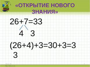 «ОТКРЫТИЕ НОВОГО ЗНАНИЯ» 26+7=33 4 3 (26+4)+3=30+3=33 * *
