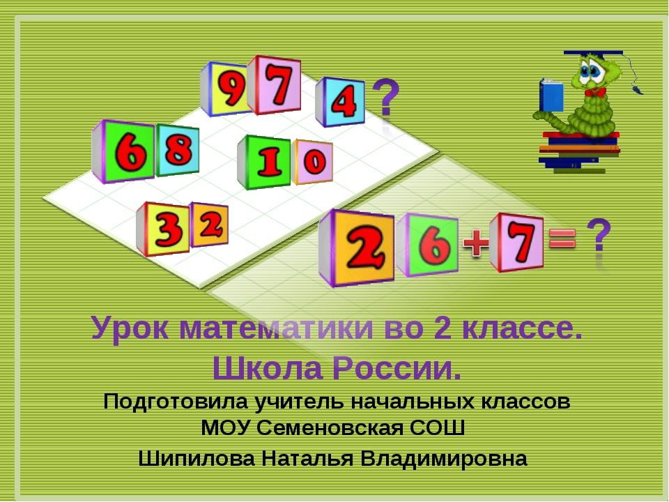 Урок математики во 2 классе. Школа России. Подготовила учитель начальных клас...