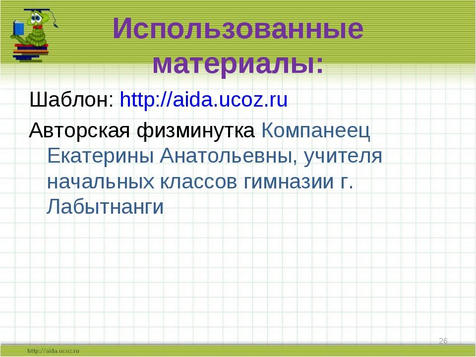 Использованные материалы: Шаблон: http://aida.ucoz.ru Авторская физминутка Ко...