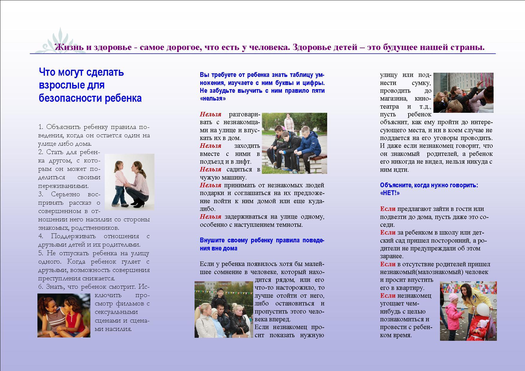 C:\Users\Anna\Desktop\брошюры нов\Чтобы ребенок не стал жертвой насилия, 1 часть\Чтобы ребенок не стал жертвой насилия 1-2.jpg