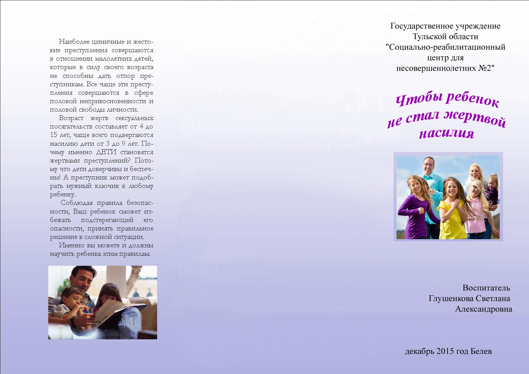 C:\Users\Anna\Desktop\брошюры нов\Чтобы ребенок не стал жертвой насилия, 1 часть\111111.jpg