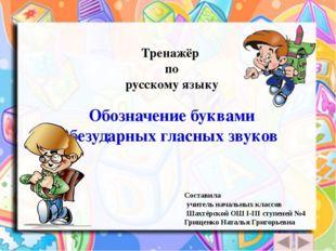 Тренажёр по русскому языку Обозначение буквами безударных гласных звуков Сос