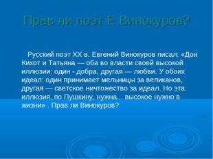 Прав ли поэт Е.Винокуров? Русский поэт ХХ в. Евгений Винокуров писал: «Дон Ки