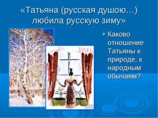 «Татьяна (русская душою…) любила русскую зиму» Каково отношение Татьяны к при